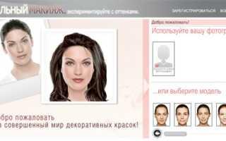 Визаж онлайн бесплатно