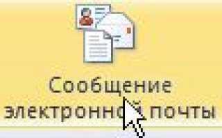 Как написать одно письмо нескольким адресатам