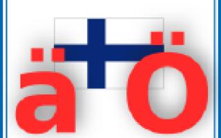 Финский язык видео