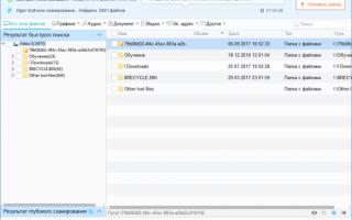 Случайно удалил файл с компьютера как восстановить