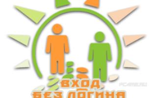 Одноклассники социальная сеть войти без пароля