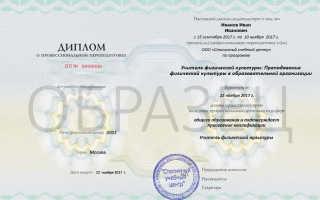 Курсы учителя физкультуры в москве