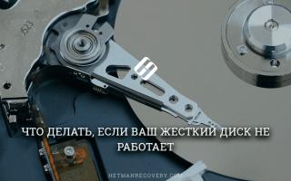 Не загружается жесткий диск