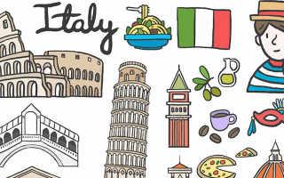 Онлайн изучение итальянского языка
