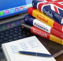 Иностранный язык дистанционное обучение высшее образование