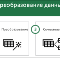 Power query excel что это