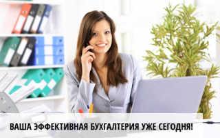 Обучение на главного бухгалтера москва