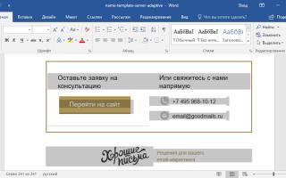 Как отправить html письмо outlook