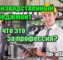 Факультет производственный менеджмент