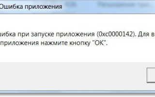 Ошибка приложения 0 xc 0000142