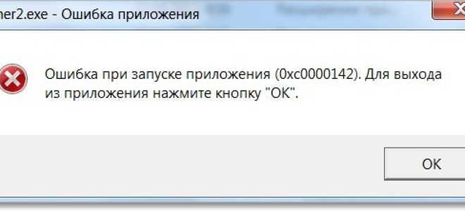 Ошибка 0xc 0000142