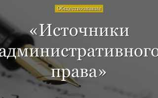 Источники административного законодательства