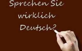 Немецкий язык онлайн бесплатно для начинающих