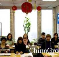 Лучшие курсы китайского в москве