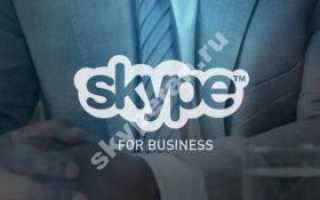 Skype for business как пользоваться