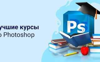 Бесплатные курсы фотошопа онлайн