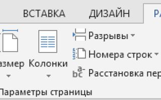Программа печать брошюры из word