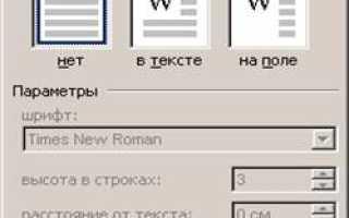 Как запустить программу wordart