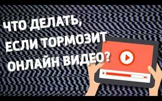 Тормозит видео на сайтах
